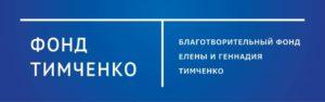 _fond-timchenko